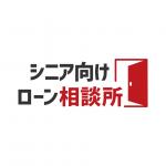 シニア向けローン相談所編集部